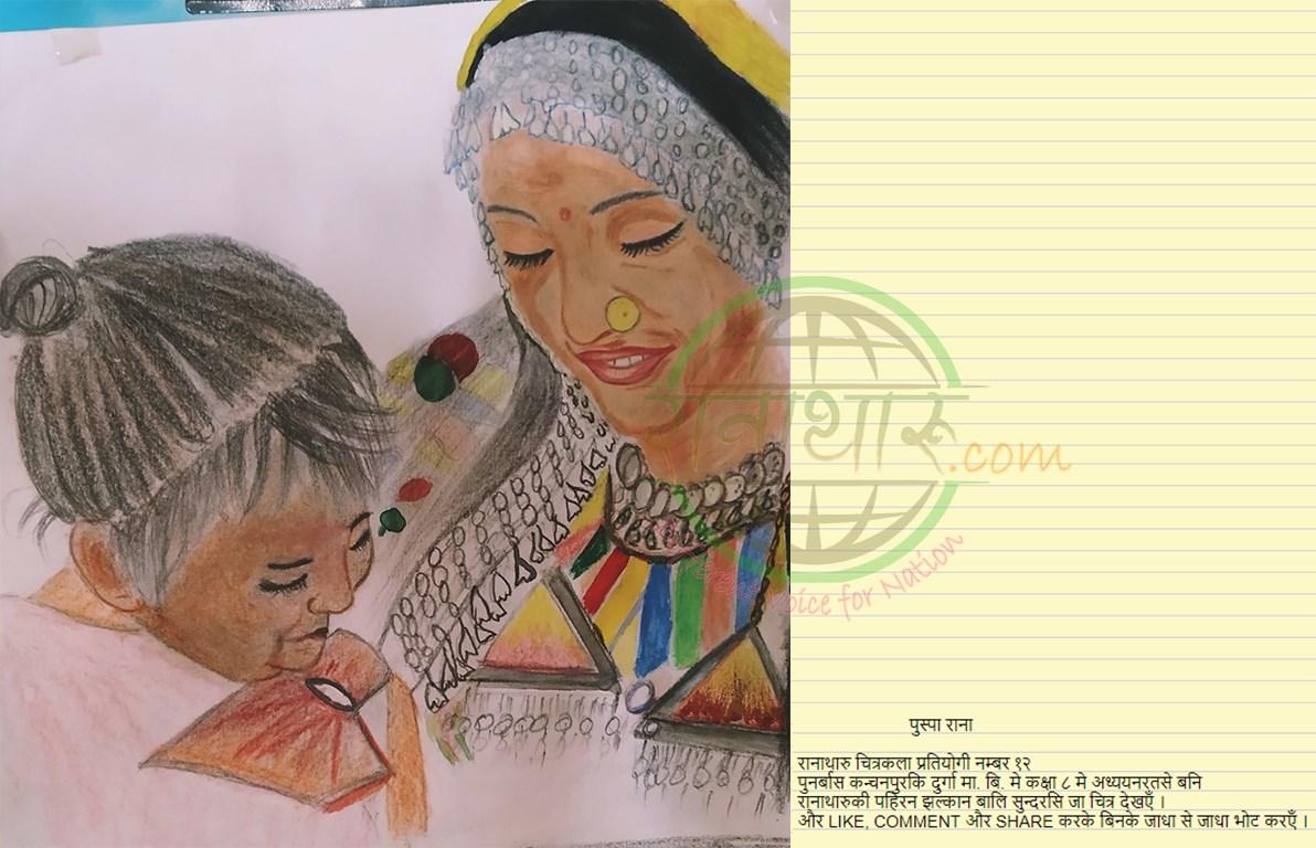 पुष्पा रानाक कला देखाै