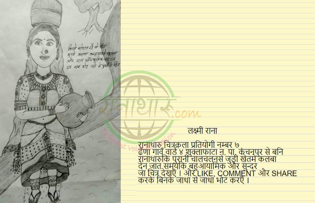 लक्ष्मी रानाकाे कला देखाै