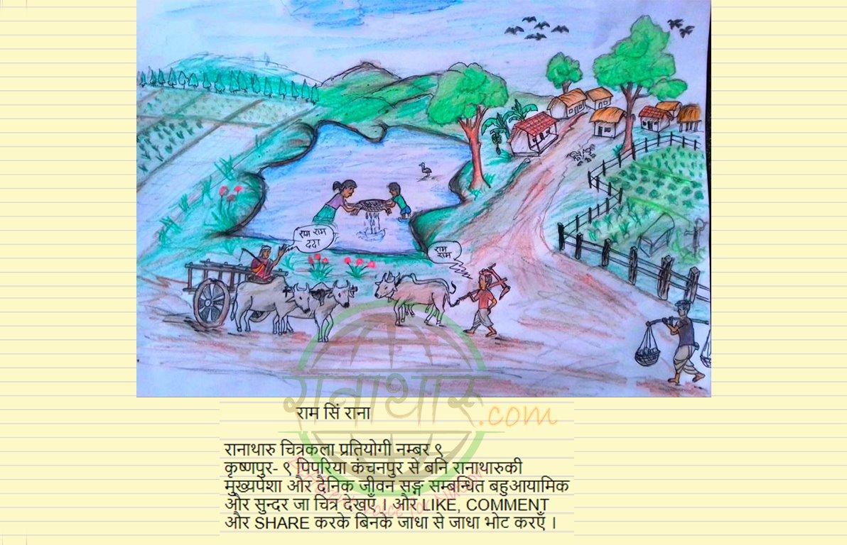 राम सिं रानाकाे कला देखाै