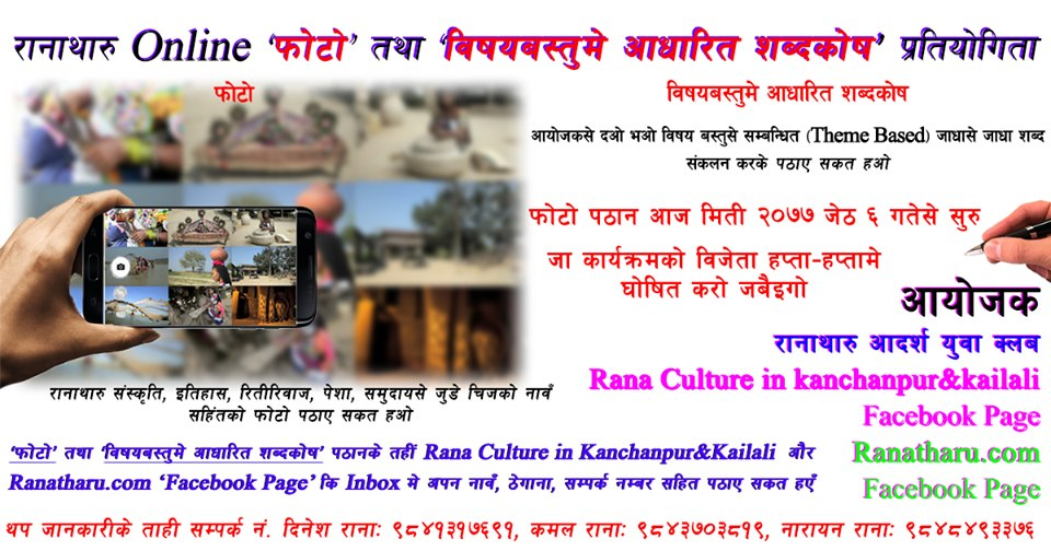 रानाथारु Online फोटो तथा विषयबस्तुमे आधारित शब्दकोष, दाेस्राे चरणकाे  प्रतियोगिता