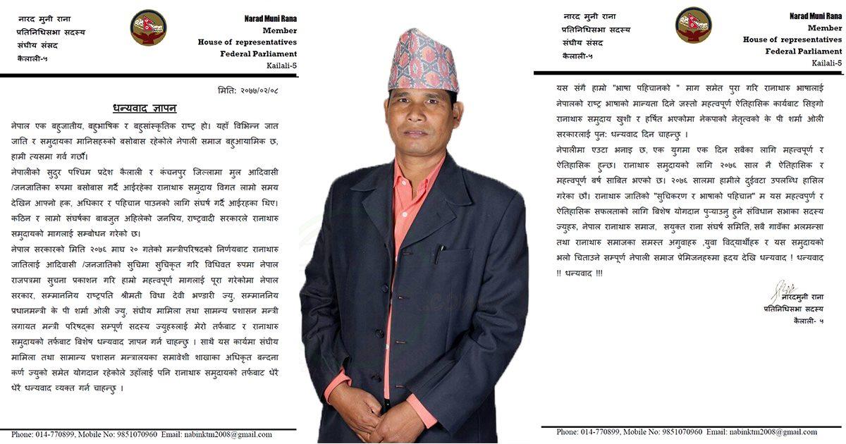 नेपाल सरकार के रानाथारु समुदाय कि तर्फसे बधाइ तथा धन्यवाद दइ माननिय राना