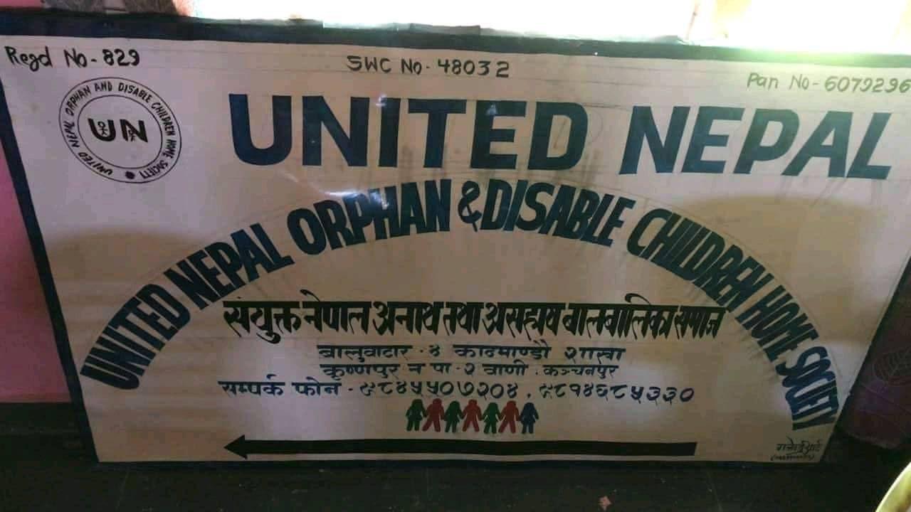 संयुक्त नेपाल अनाथ तथा असहाय बालबालिका समाजको कर्मचारी आवश्यकता परिणाम प्रकाशित…..