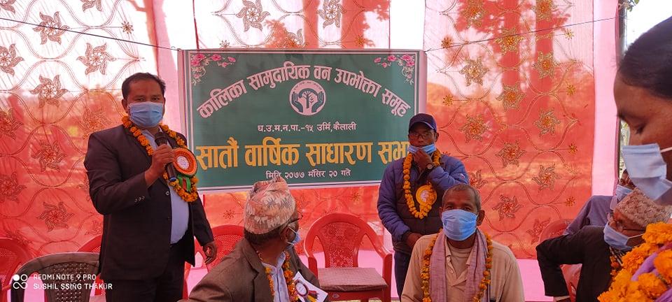 कालिका सामुदायिक वनको सातौँ बार्षिक सधारण सभा निभटो ।
