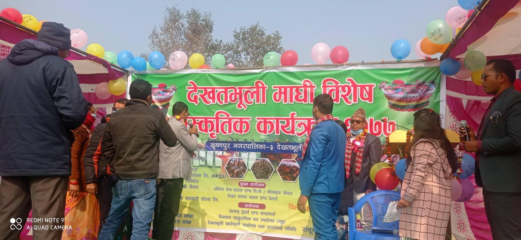 कञ्चनपुरमा देखतभूली माघि बिशेष संस्कृति कार्यक्रम सम्पन