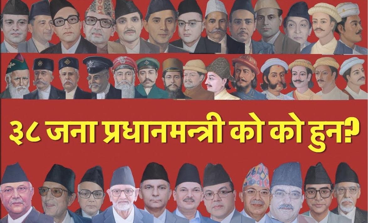 नेपालका प्रधानमन्त्रीहरुको नामावली ,जन्मकुन्डली सहित