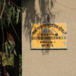 रानाथारू सामुदाय हाेमस्टे सुक्लाफाँटा,एक दफ्फेर जरूर जामएँ