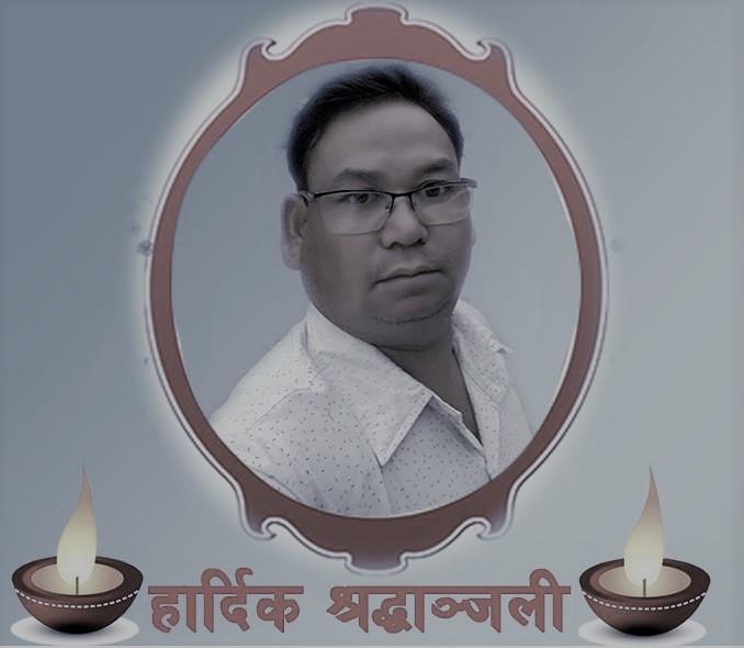 नेपाल रानाथारु समाजका जिल्ला अध्यक्ष राना हामीबचि रहेनन