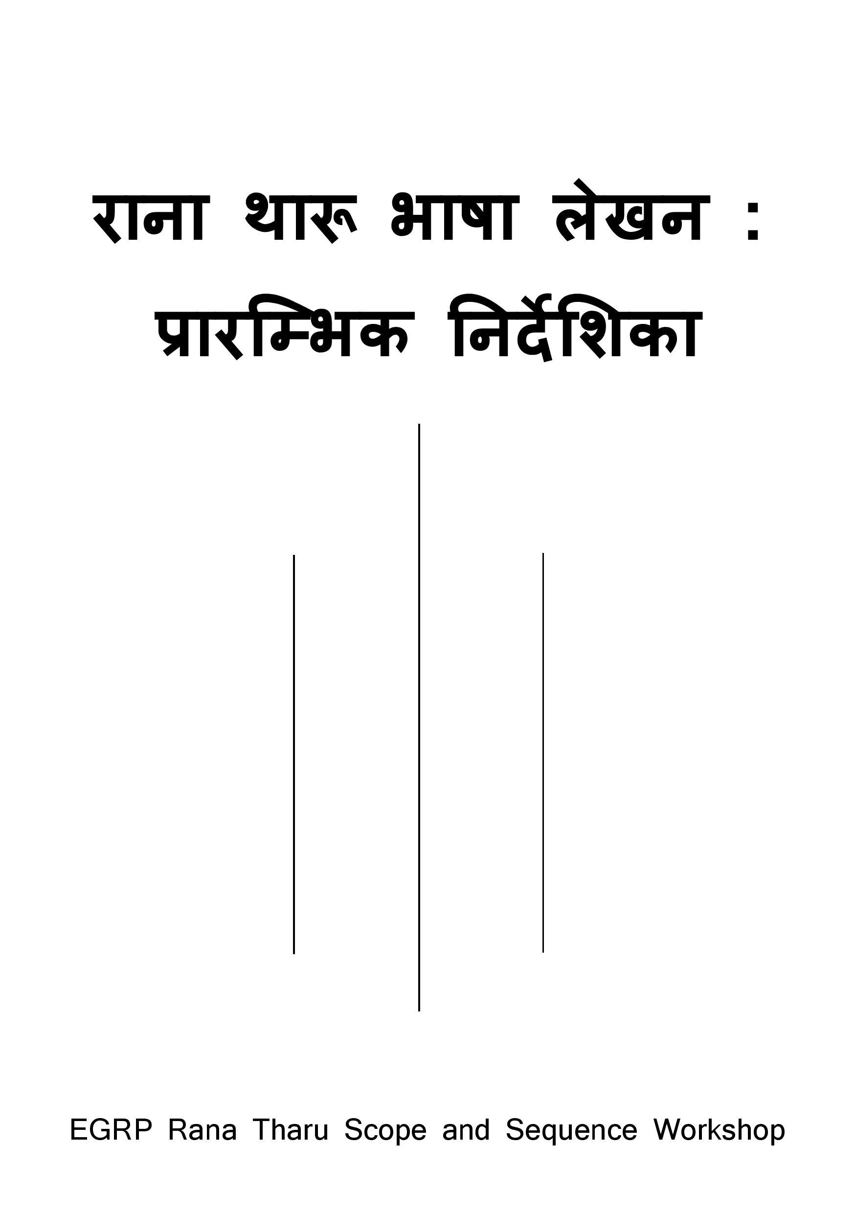 रानाथारू भाषा लेखनः प्रारम्भिक निदेंशिक