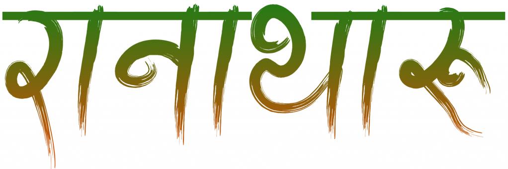 रानाथारू