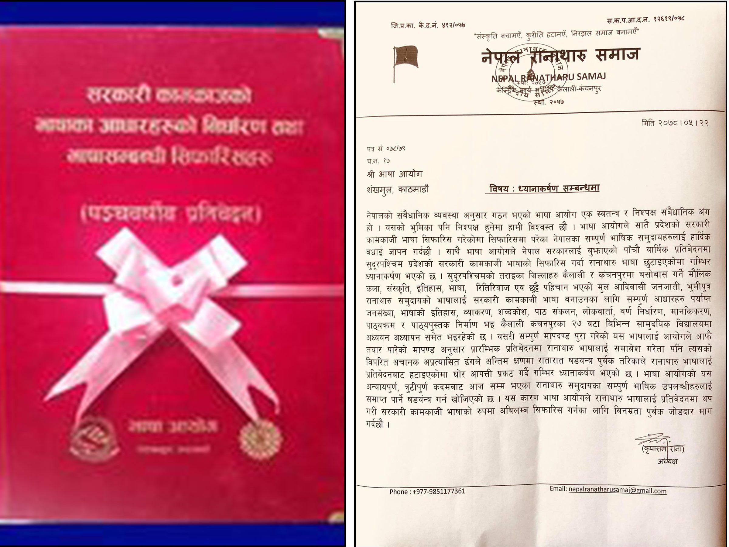 रानाथारू भाषालाई  सरकारी कामकाजी भाषा बनाउनु पर्ने भन्दै भाषा आयोगलाई ज्ञापन पत्र