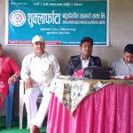 शुक्लाफाँटा बहुउद्देश्यीय सहकारी संस्था लि.को कार्यालय स्थापना