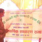 मन्जरी कृषि सहकारी संस्थाक आठौँ बार्षिक सधारण सभा निभटो
